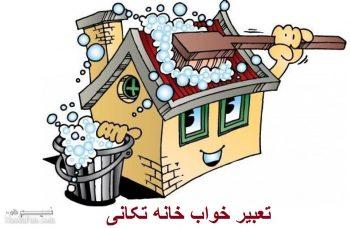 تعبیر خواب خانه تکانی - تمیز کردن خانه در خواب چه تعبیری دارد؟