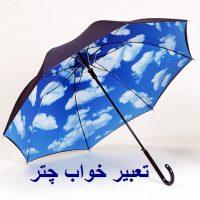 تعبیر خواب چتر – دیدن چتر شکسته در خواب چه تعبیری دارد؟