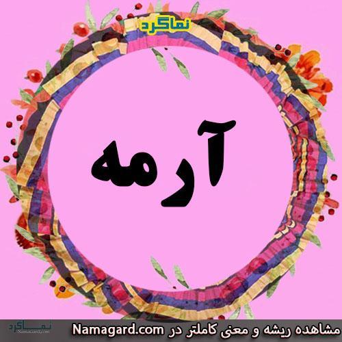 معنی اسم آرمه
