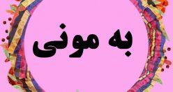 معنی اسم به مونی – نام به مونی – نام های دخترانه مازندرانی