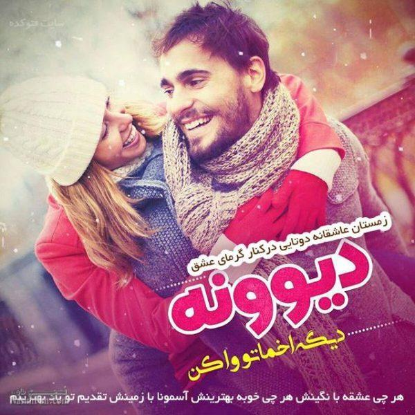 عکس پروفایل پسرونه زمستانی ناب + عکس نوشته و شعر