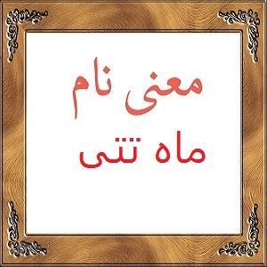 معنی نام ماه تتی | اسم های جدید ایرانی + اسم های دخترانه مازنی