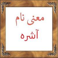 معنی اسم آشره – معنی آشره + معنی نامهای دخترانه
