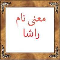 معنی اسم راشا   معنی راشا + معنی نام های دخترانه ایرانی
