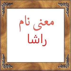 معنی اسم راشا | معنی راشا + معنی نام های دخترانه ایرانی