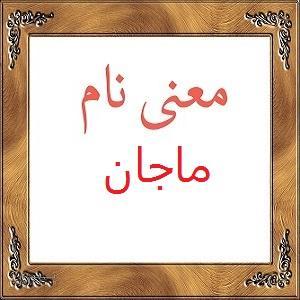 معنی اسم ماجان | معنی ماجان – معنی نام های دخترانه ایرانی