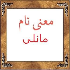 معنی اسم مانلی | اسم های دخترانه مازنی + اسم های ایرانی اصیل
