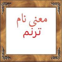 معنی اسم ترنم – معنی ترنم + معنی نام های دخترانه ایرانی