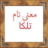 معنی اسم تلکا – معنی تلکا + معنی نام های دخترانه ایرانی