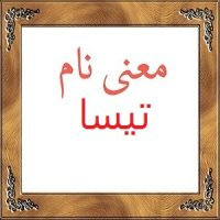 معنی اسم تیسا – معنی تیسا + معنی نام های دخترانه اصیل ایرانی