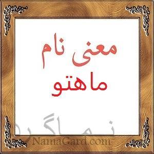 معنی اسم ماهتو | اسم های دخترانه مازندرانی + نام دخترانه ایرانی