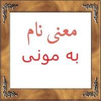 معنی اسم به مونی – اسم به مونی + معنی نامهای اصیل ایرانی