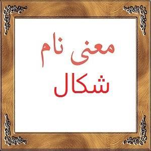 معنی اسم شکال | معنی شکال + معنی نام های دخترانه ایرانی