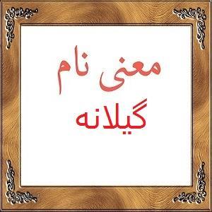 معنی اسم گیلانه | معنی گیلانه + معنی نام های دخترانه ایرانی