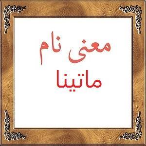 معنی اسم ماتینا   معنی ماتینا + معنی نام های دخترانه ایرانی
