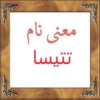 معنی اسم تتیسا – معنی تتیسا + معنی نام های دخترانه ایرانی