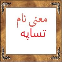 معنی اسم تساپه – معنی تساپه + معنی نام های دخترانه ایرانی
