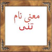 معنی اسم تنی – معنی تنی + معنی نام های دخترانه ایرانی