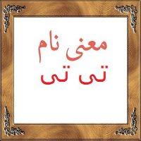معنی اسم تی تی – معنی تی تی + معنی نام های دخترانه ایرانی