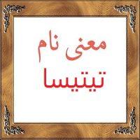 معنی اسم تیتیسا – معنی تیتیسا + معنی نام های دخترانه ایرانی