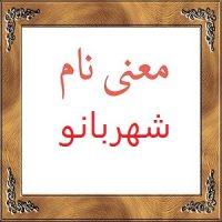 معنی اسم شهربانو   معنی شهربانو + معنی نام های دخترانه ایرانی