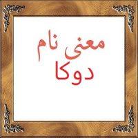 معنی اسم دوکا – معنی دوکا + معنی اسم های دخترانه ایرانی