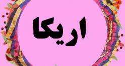معنی اسم اریکا – نام اریکا – نام های دخترانه مازندرانی