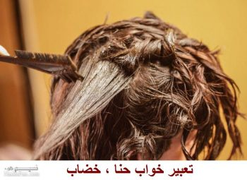 تعبیر خواب حنا - حنا زدن به مو در خواب چه تعبیری دارد؟