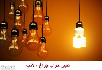 تعبیر خواب چراغ + تعبیر خواب لامپ و لامپ شکسته