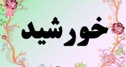 معنی اسم خورشید – معنی خورشید + معنی نام های دخترانه اصیل ایرانی