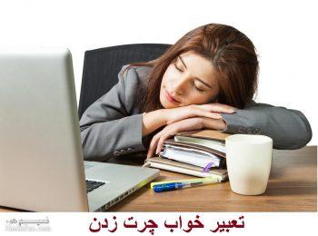 تعبیر خواب چرت زدن - معنی و مفهوم چرت زدن در خواب چیست؟