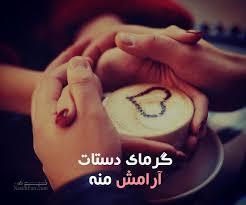 عکس نوشته رمانتیک خاص