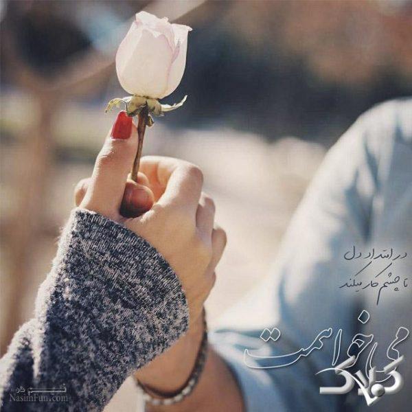 عکس نوشته عاشقانه دونفری