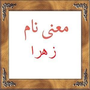معنی نام زهرا