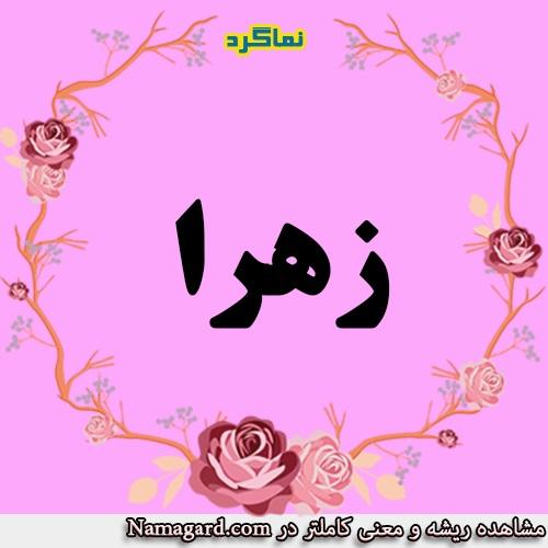 معنی اسم زهرا، فراوانی و اسمهای مشابه با نام زهرا