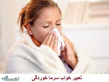 تعبیر خواب سرما خوردگی ( سرفه ، آب ریزش بینی ، تب و لرز و...)