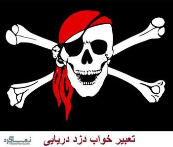 تعبیر خواب دزد دریایی - دیدن دزدان دریایی در خواب چه تعبیری دارد؟