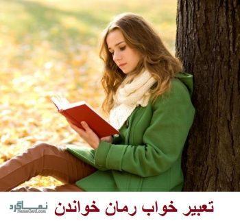 تعبیر خواب رمان - رمان خواندن در خواب چه تعبیری دارد؟