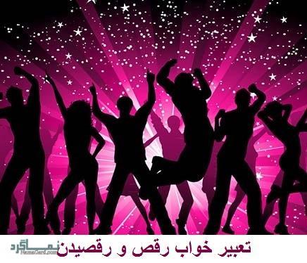 تعبیر خواب رقص – رقصیدن در خواب چه تعبیری دارد؟