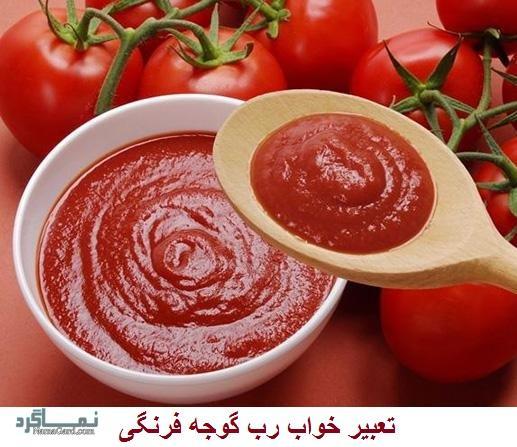 تعبیر خواب رب – دیدن رب گوجه فرنگی در خواب چه تعبیری دارد؟
