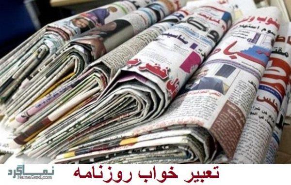 تعبیر خواب روزنامه + تعبیر خواب روزنامه خواندن