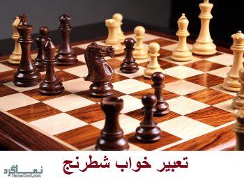 تعبیر خواب شطرنج - بازی شطرنج در خواب چه تعبیری دارد؟