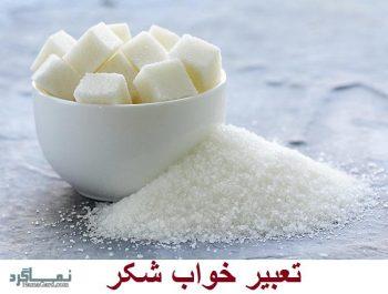 تعبیر خواب شکر - خوردن شکر در خواب چه مفهومی دارد؟
