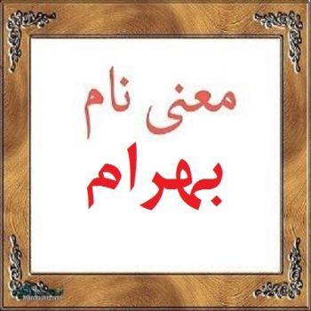 معنی اسم بهرام