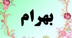 معنی اسم بهرام | اسم های پسرانه ایرانی + معنی بهرام