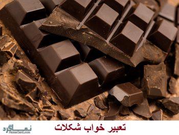 تعبیر خواب شکلات - خوردن شکلات در خواب چه مفهومی دارد؟
