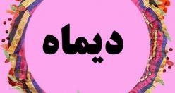 معنی اسم دیماه – نام دیماه – نام های دخترانه مازندرانی