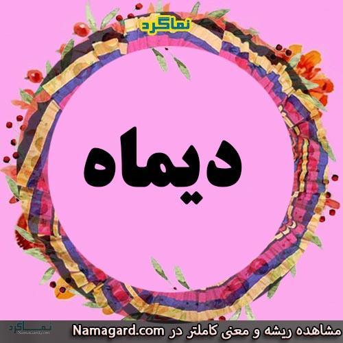 معنی اسم دیماه - نام دیماه - نام های دخترانه مازندرانی