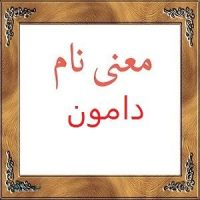 معنی نام دامون | نام دامون + اسم های پسرانه ایرانی