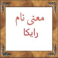 معنی اسم رایکا – معنی نام رایکا + اصیل ترین اسم های ایرانی و گیلکی